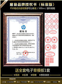 惠普品牌授权书模板(标准版)