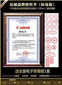 佳能品牌授权书模板(标准版)