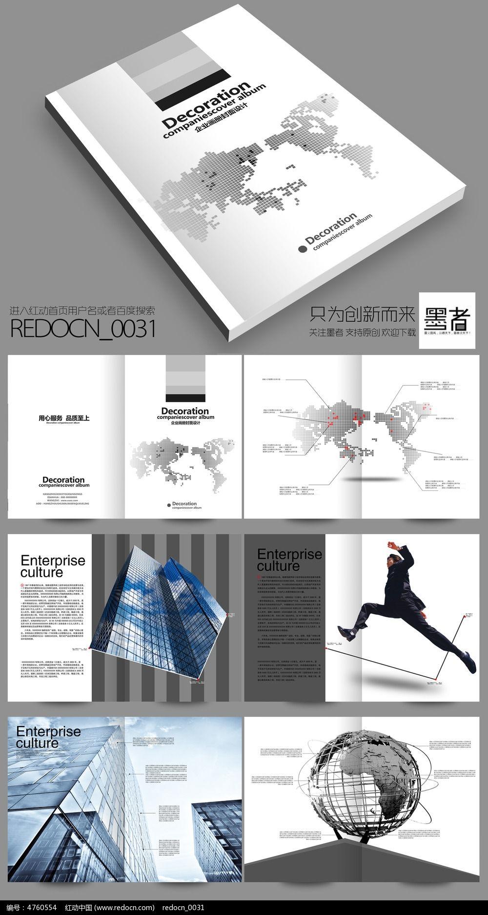 简约灰白企业宣传册设计图片
