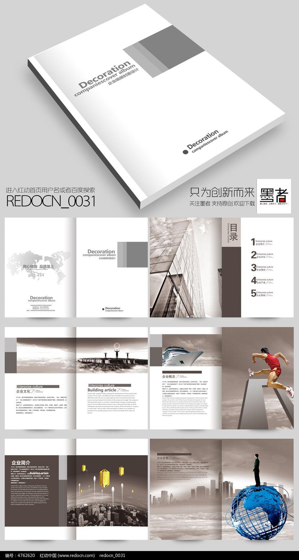 简约灰色房地产公司宣传册设计图片