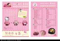 kitty粉色餐厅宣传单设计