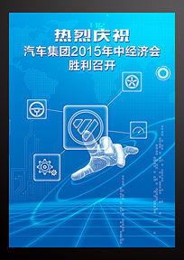 蓝色科技企业年中经济会议海报