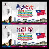 魅力台湾旅游公司宣传海报设计