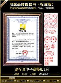 尼康品牌授权书模板(标准版)