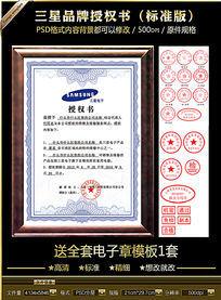 三星品牌授权书模板(标准版)