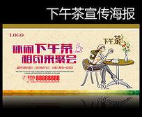 商家下午茶促销宣传海报