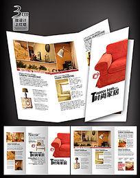 时尚家居宣传折页设计