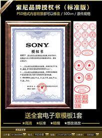 索尼品牌授权书模板(标准版)