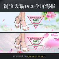 淘宝天猫店铺夏季女鞋凉鞋海报模板