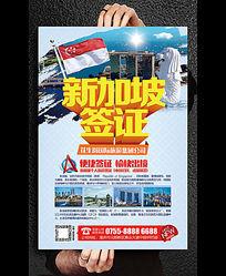 新加坡签证办理海报设计