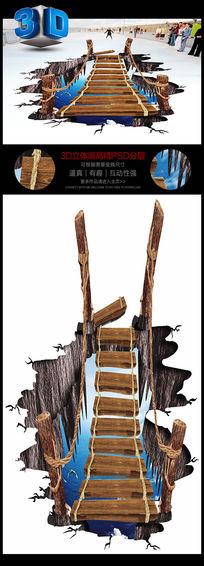 悬崖木板桥裸眼3D地画模板