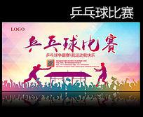 学校乒乓球比赛海报模板