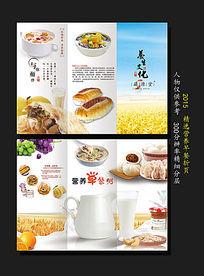 早餐养生文化折页设计