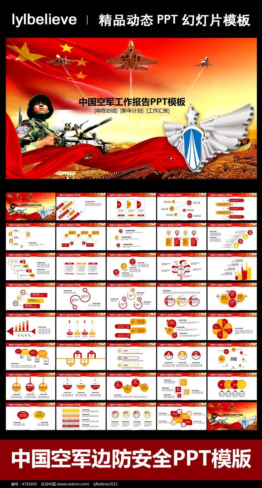 战争军人中国空军海陆空军动态ppt模板图片