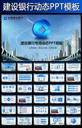 中国建设银行PPT动态模板设计