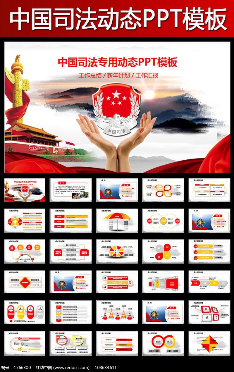 8款 中国司法纪检工作报告PPT