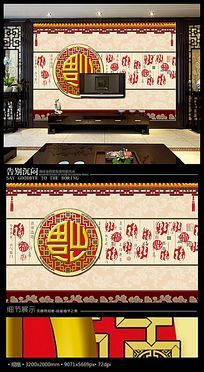 中式福到了电视背景墙
