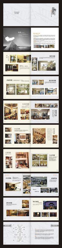 装饰公司画册设计模版
