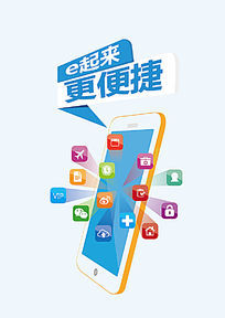 IPHONE智能手机应用海报设计eps