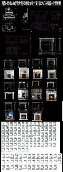 百款欧式法式壁炉CAD图附实景相片