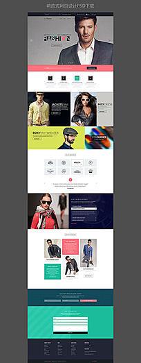 扁平风格商城页面设计电子商务模版