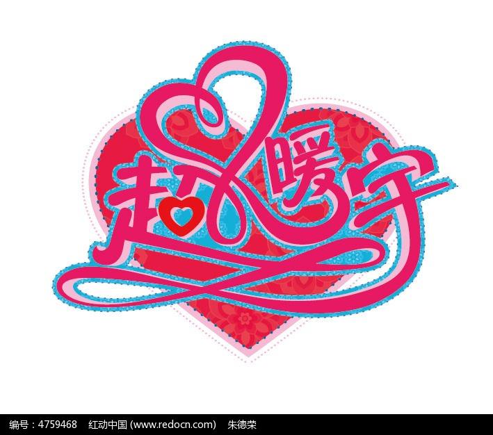 超心暖宇字体设计 婚礼logo图片