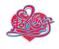 超心暖宇字体设计 婚礼logo