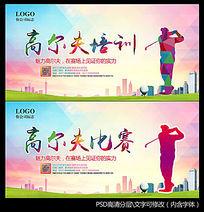创意高尔夫培训海报设计