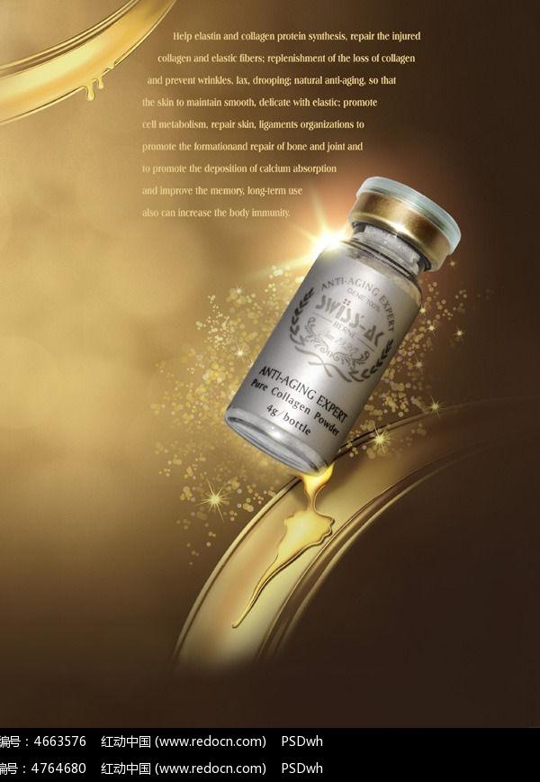 大气金色护肤品海报设计psd素材下载图片