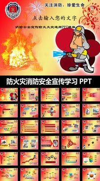 防火灾消防安全宣传学习PPT