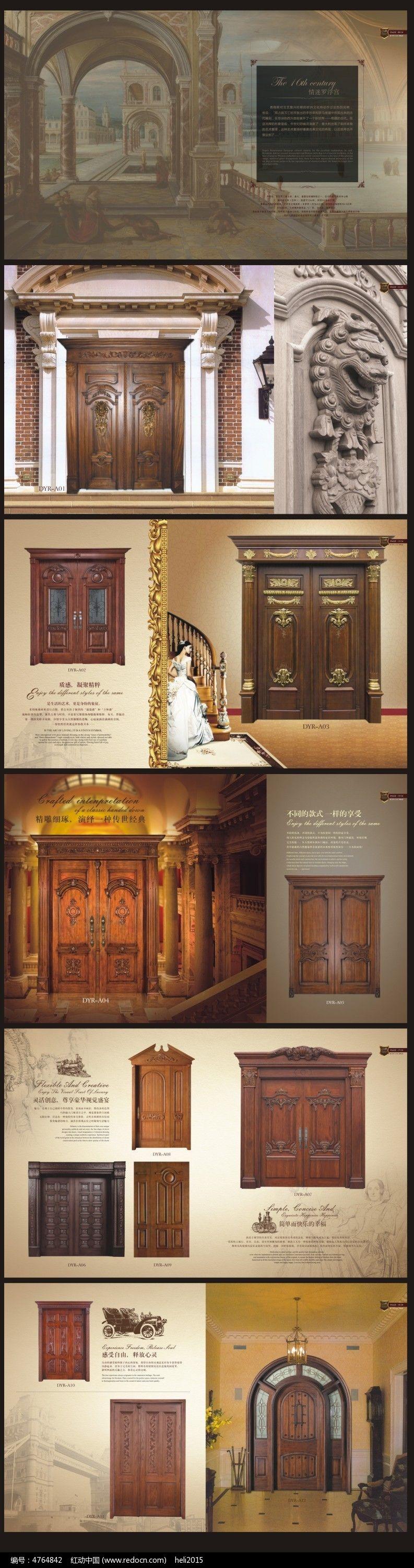 欧式木门画册设计