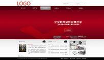 红色大气网站模板