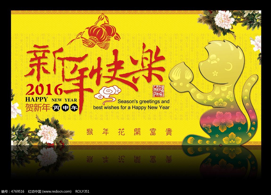 2016猴年贺卡设计模板 精美 2016 猴年新年 祝福 贺卡 节
