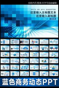 蓝色扁平化商务IT科技电子通讯PPT