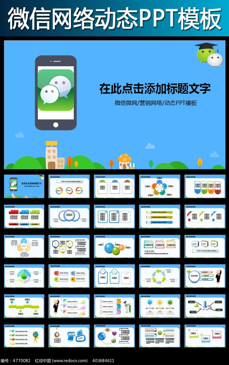 蓝色创意简约微商营销微信ppt动态模板