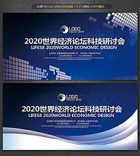 蓝色科技商务展板背景模板