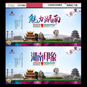 海报设计/宣传单/广告牌 海报设计 创意油画湖南城市旅游宣传海报图片