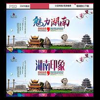 魅力湖南旅游公司宣传海报设计