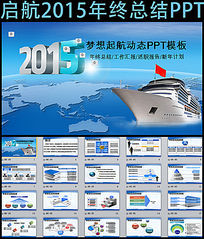 启航2015年终总结汇报PPT模板