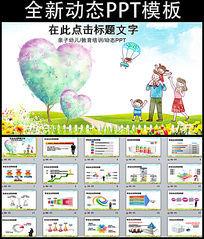 亲子儿童幼儿早教中心卡通培训教育PPT模板