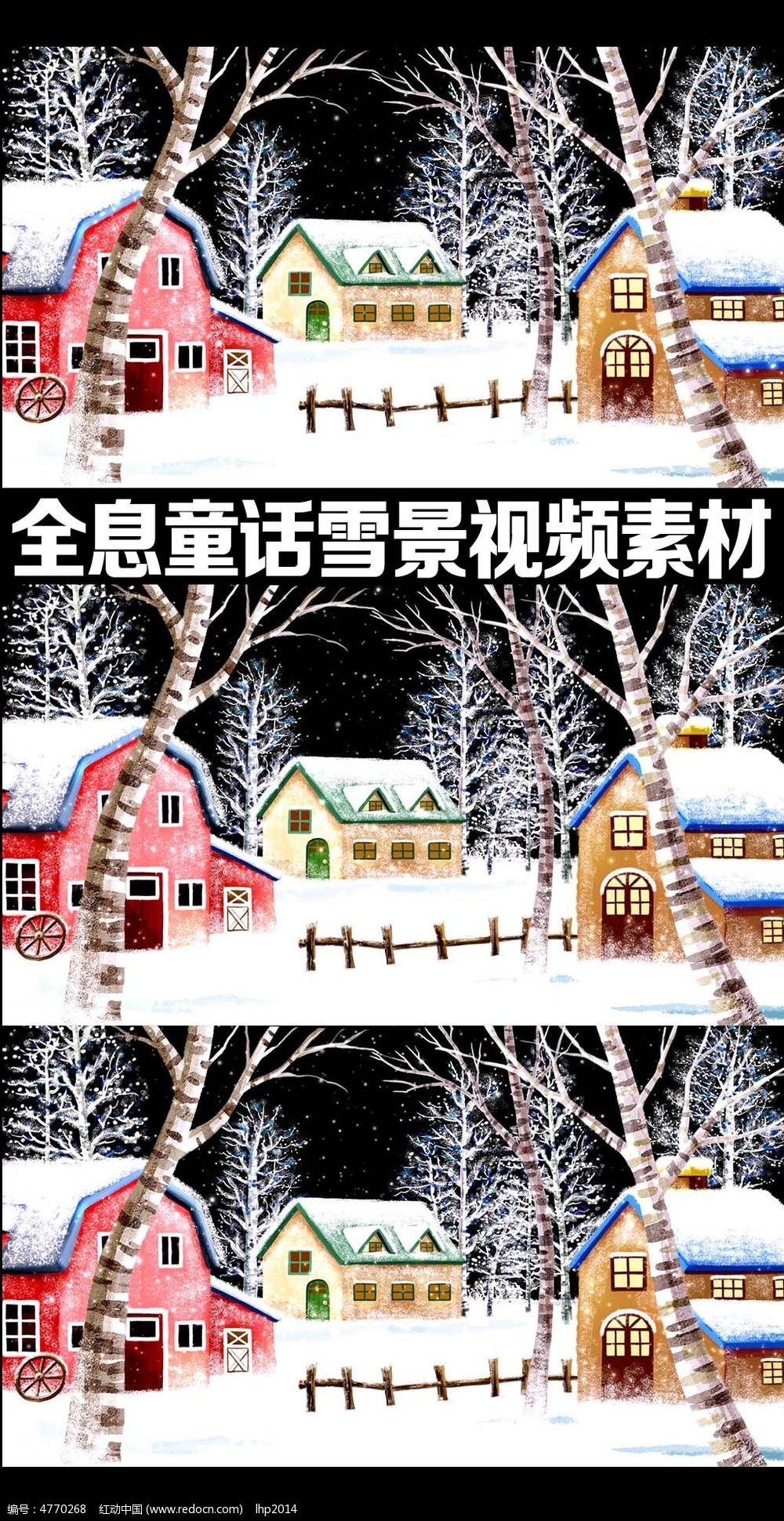 全息童话雪景视频素材图片