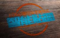 深色木板纹理智能标志展示效果