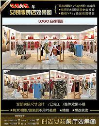 时尚女装商场专柜展厅max效果图