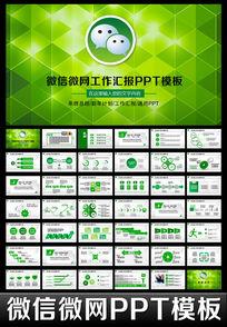 时尚微信网络微营销微网培训工作PPT