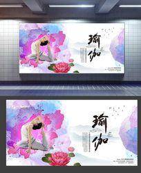 水彩墨瑜伽健身会所海报设计