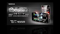 淘宝数码电器游戏机手机海报