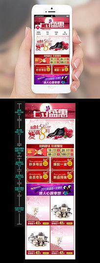 淘宝天猫七夕情人节女装手机端淘宝店铺首页