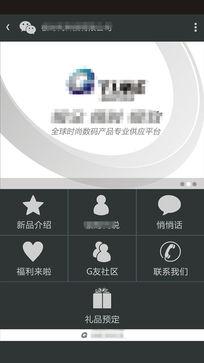 微信网站模板CDR CDR