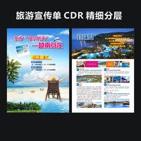 越南旅游宣传单设计下载
