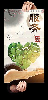 中国风企业文化服务挂图模板